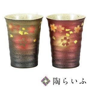 九谷焼 ペアフリーカップ 金箔彩<送料無料 和食器 フリーカップ ギフト ペア 人気 贈り物 結婚祝い/内祝い/お祝い>