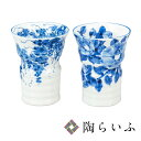 楽天市場 商品で選ぶ カップ フリーカップ ペア 使う 贈る 九谷焼専門店 陶らいふ