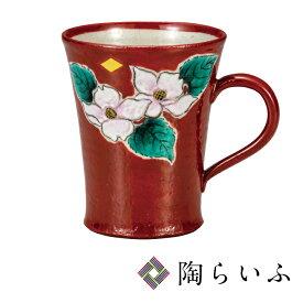 九谷焼 マグカップ 花水木/創正窯<和食器 マグカップ ギフト 人気 贈り物 結婚祝い/内祝い/お祝い>