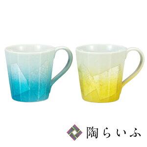 九谷焼 ペアマグカップ 銀彩<送料無料 和食器 マグカップ ギフト ペア 人気 贈り物 結婚祝い/内祝い/お祝い>