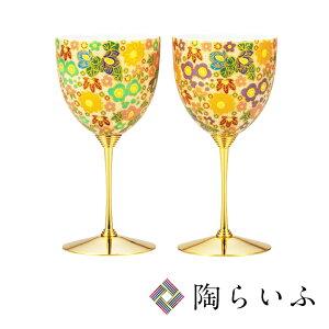 九谷焼 ペアワインカップ 花詰<送料無料 和食器 ワイングラス ギフト ペア 人気 贈り物 結婚祝い/内祝い/お祝い>