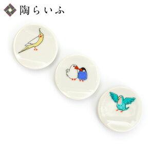九谷焼 小鳥の箸置セット F/KUTANI SEAL クタニシール<食卓小物 箸置き 人気 ギフト 贈り物 結婚祝い/内祝い/お祝い/>