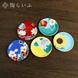 【九谷焼】姫皿(はしおき)四季の花5枚セット