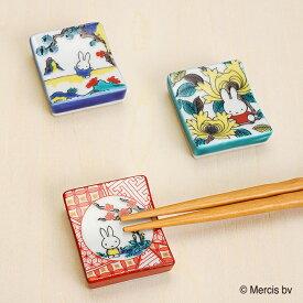 九谷焼 ミッフィー 箸置き<和食器 九谷焼 箸置き 人気 ギフト 贈り物 プレゼント 結婚祝い/内祝い/お祝い/>