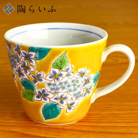 九谷焼 マグカップ 四季の花 紫陽花/青郊窯<和食器 マグカップ 人気 ギフト 贈り物 結婚祝い/内祝い/お祝い/>