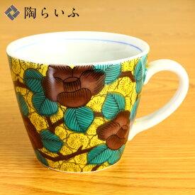 【九谷焼】マグカップ 青手椿/青郊窯<和食器 マグカップ 人気 ギフト 贈り物 結婚祝い/内祝い/お祝い/>