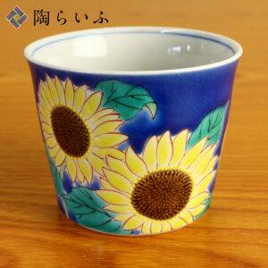 【九谷焼】フリーカップ 四季の花 ひまわり/青郊窯<和食器 カップ そばちょこ 人気 ギフト 贈り物 結婚祝い/内祝い/お祝い/>