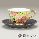 九谷焼 ティーカップ 黒猫<送料無料>コーヒーカップ ティーカップ 人気 ギフト 贈り物 結婚祝い/内祝い/お祝い