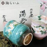 【九谷焼】こでまり夫婦湯呑/青良窯
