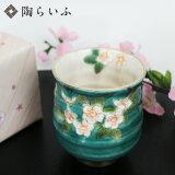 【九谷焼】こでまり湯呑(大)/青良窯