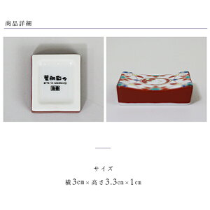 【九谷焼】×【ハローキティ】5柄から選べる箸置き