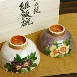 【九谷焼】組飯碗ハマナス/青良窯