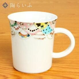 九谷焼 マグカップ mountain /櫻井千絵 <和食器 カップ マグカップ 人気 ギフト 贈り物 結婚祝い/内祝い/お祝い>
