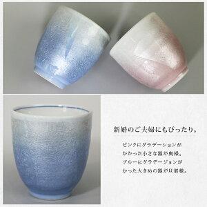 【九谷焼】夫婦湯呑銀彩/宗秀窯