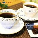 【九谷焼】ペアカップ&ソーサー 銀彩/宗秀窯<送料無料>和食器 コーヒーカップ 人気 ギフト 贈り物 結婚祝い/内祝い/お返し/