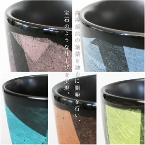 【九谷焼】5色から選べるペアロックカップタンブラー銀彩/宗秀窯