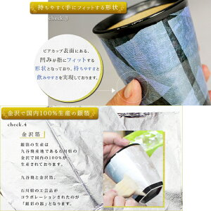 【九谷焼】ペアビアカップ銀彩/宗秀窯