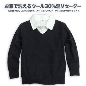 【スクール定番/メール便不可】お家で洗えるウール30%混ニットVセーター/男女兼用/通学用/学生衣料/キッズ/ジュニア/100cm/110cm/120cm/130cm/140cm/150cm/160cm/170cm(ポロシャツは商品に含まれていません)