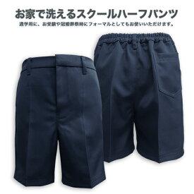 d05a6d8c84af4  スクール定番 洗濯OK男児スクールハーフパンツ 無地ズボン 通年用