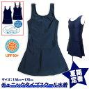 【スクール定番☆メール便送料無料】スクール水着 女の子用スカート&スパッツ型 [UPF50+紫外線対策加工] 女子/チュニ…