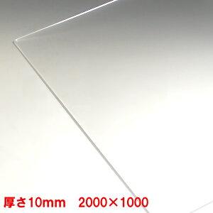 アクリル板 (押出し) 透明 板厚(10mm) 2000mm×1000mm棚板 アクリル加工 レーザー加工 パネル テーブルマット カバー