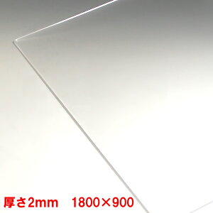 アクリル板 押出し 透明 板厚2mm 1800mm×900mm 棚板 アクリル加工 レーザー加工 パネル テーブルマット アクリルカバー
