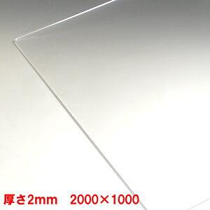 アクリル板 (押出し) 透明 板厚(2mm) 2000mm×1000mm棚板 アクリルカバー 加工 切り文字 レーザー加工 パネル テーブルマット
