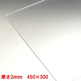アクリル板(押出し)透明-板厚(2mm) 450mm×300mm棚板 アクリル加工 切り文字 レーザー加工 パネル テーブルマット 1枚分オーダーカット無料(直角カットのみ)