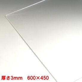 アクリル 板(押出し) 透明 -板厚(3mm) 600mm×450mm 棚板 アクリル加工 レーザー加工 パネル テーブルマット 1枚分オーダーカット無料(直角カットのみ)