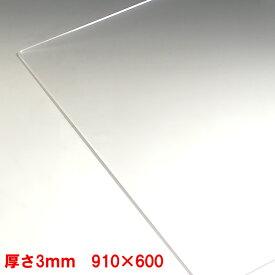 アクリル板 910mm×600mm (押出し) 透明 板厚(3mm) 1枚分オーダーカット無料(直角カットのみ)アクリル透明 フィギュアケース パネル テーブルマット