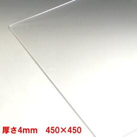 アクリル 板(押出し)透明-板厚(4mm) 450mm×450mm棚板 アクリル加工 レーザー加工 パネル テーブルマット 1枚分オーダーカット無料(直角カットのみ)