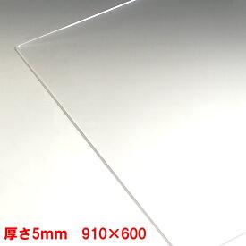 アクリル 板(押出し)透明-板厚(5mm) 910mm×600mm棚板 アクリル加工 レーザー加工 パネル テーブルマット 1枚分オーダーカット無料(直角カットのみ)