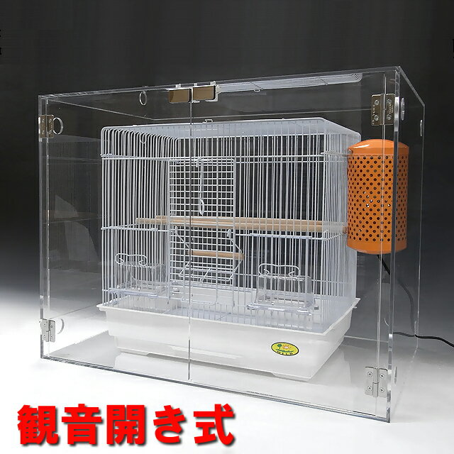 アクリル バードゲージ カバー  観音開き式 W530×H450×D370