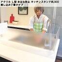 アクリル L型水はね防止キッチンスタンドWL900 【差し込み丁番タイプ】横幅と奥行きサイズがオーダー制 全9色目隠しなど他用途にも使え…