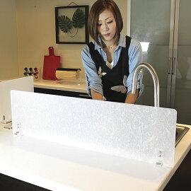 アクリル水はね防止スタンドWA900ワイドサイズがオーダー制全4柄ランクアップタイプ和紙柄シンクからの水はね防止水はね防止ガード仕切り目隠し風よけ水よけなど他用途にも使えるスタンド間仕切り(アイランドキッチン)