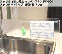 アクリル 水はね防止キッチンスタンドWH900 スタンダードタイプ1連引っ掛けつきワイドサイズがオーダー制 全9色 奥行き3種目隠しなど他…