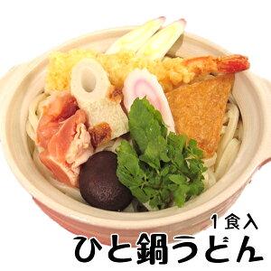 具6種付き 【ひと鍋うどん 1食入】茹で上げ麺で簡単 海老天ぷら お昼 に 簡単 鍋焼きうどん 冷凍 セット 鍋焼うどん