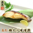 西京味噌 漬魚 【銀たら味噌漬 2切れ】大きな魚体!脂の乗りが違います 冷凍 で鮮度キープ! 切り身 焼く簡単 調理 魚