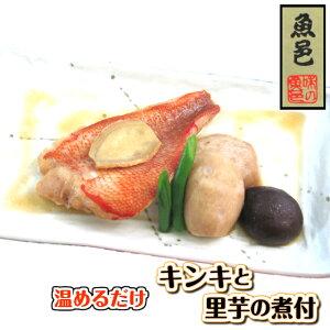 温めるだけ 簡単調理 キンキと里芋の煮付け 2食入 惣菜 魚 おかず セット 国産野菜使用 脂 の多い アラスカ産 キンキ きんき