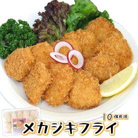 クセがなく 食べやすい 【メカジキフライ 300g(11個前後)】 鮮度 のよい メカジキ を使用! 冷凍食品 お弁当 にもちょうど良い大きさ! 油で揚げるだけ 【冷凍食品 お弁当 おかず】 魚 の フライ めかじき