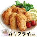 広島県産 かき 使用【カキフライ 8個入】粒の大きい 牡蠣 冷凍食品 お弁当 おかず かきフライ 牡蠣フライ 大粒 冷凍 …