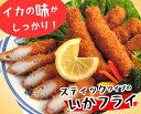 イカフライ スティックタイプで食べやすい!【いかフライ】320g(8本前後) 冷凍食品 お弁当 に! 1.5cm厚の イカ を使用!両面に鹿の子をいれ 食べやす...