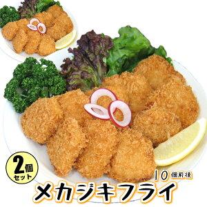 クセがなく 食べやすい 【メカジキフライ 300g(11個前後)×2パック】 鮮度 のよい メカジキ を使用! 冷凍食品 お弁当 にもちょうど良い大きさ! 油で 揚げるだけ おかず 魚 の フライ めか