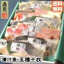 お中元 焼き魚 送料無料 焼くだけ【魚邑 漬け魚5種10枚】 西京漬け 魚 詰め合わせ ギフトセット 冷凍食品 セット レト…
