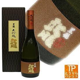 黒龍 大吟醸 龍 720ml 【福井県/黒龍酒造】【夏のボーナスキャンペーン!ポイント最大4倍】日本酒トレンド御中元 サマーギフトWe will deliver the best wine, champagne and Japanese SAKE to your hotel.