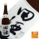 田酒  特別純米 720ml 【青森県/西田酒造】新元号 令和 日本酒ギフト 日本酒 トレンド 【父の日ギフト予約受付中…