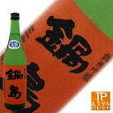 鍋島 純米吟醸 オレンジラベル 生酒 720ml 【佐賀県/富久千代酒造】【御礼 感謝 御祝 内祝 結婚祝 寿 還暦祝 御誕生日…