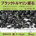 使い方いろいろブラックトルマリン原石A01S-6(長径約1.0〜3.5cm)1kg【あす楽対応】【532P15May16】