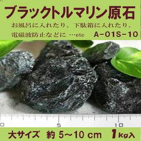 【よりどり10%OFF】ブラックトルマリン 原石 長径 約3.5cm〜6cm 1kg 産地 ブラジル black tourmaline 電気石 ショール 10月 誕生石 天然石 鉱物 A01S-10