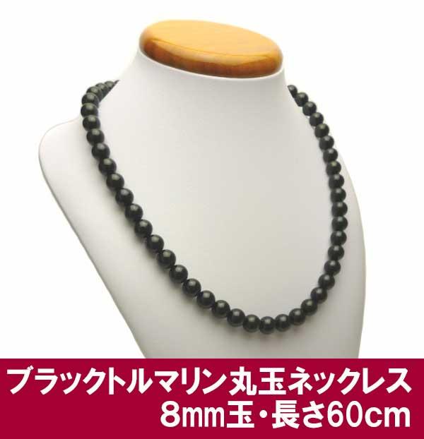 【メール便送料無料】ブラックトルマリンネックレス丸玉8mm/60cmゆったりサイズ [t09sa]